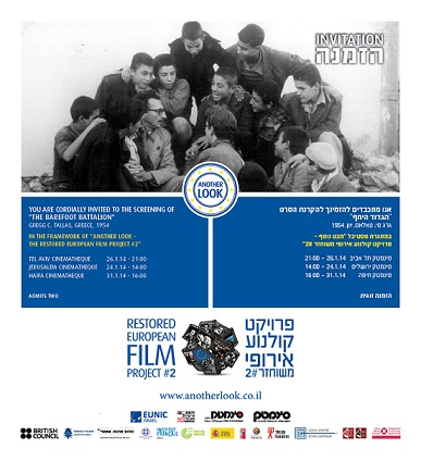 """Greece is participating at the Restored European Film Project """"Another Look"""", 15-31/1/2014, with the film """"The barefoot battalion"""""""