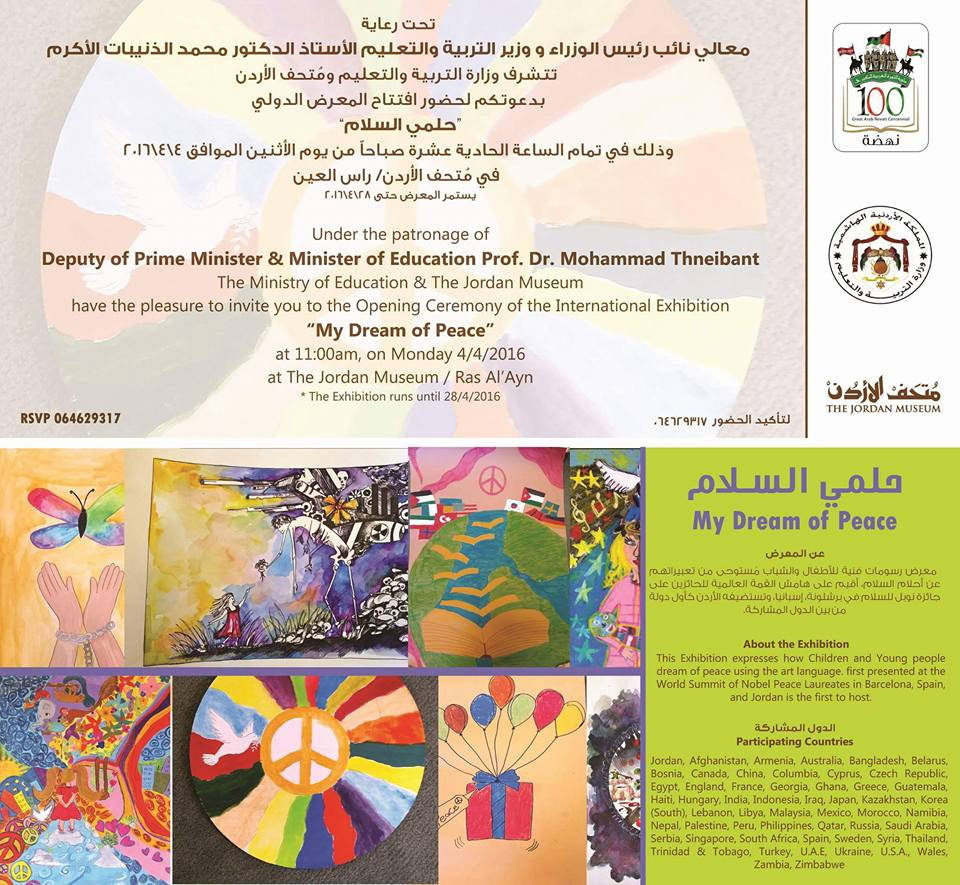 My dream of peace- Children's painting exhibition at the Museum of Jordan