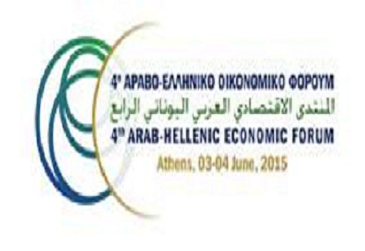 4th Arab-Greek Economic Forum 03 & 04/06/2015 - Requests for Registration