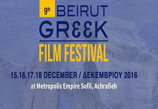 9th Beirut Greek Film Festival