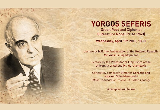 An evening of music and poetry dedicated to Yorgos Seferis