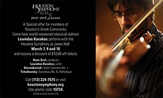 Upcoming event: Greek solist Leonidas Kavakos performing live in Houston